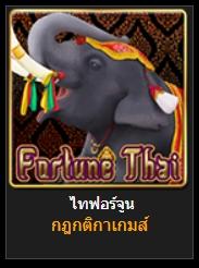 สล็อตไทฟอร์จูน Fortune Thai Slot